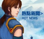 新仙劍S191雲起龍驤6月25日11:00震撼開啟
